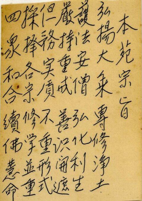 智諭老和尚手稿