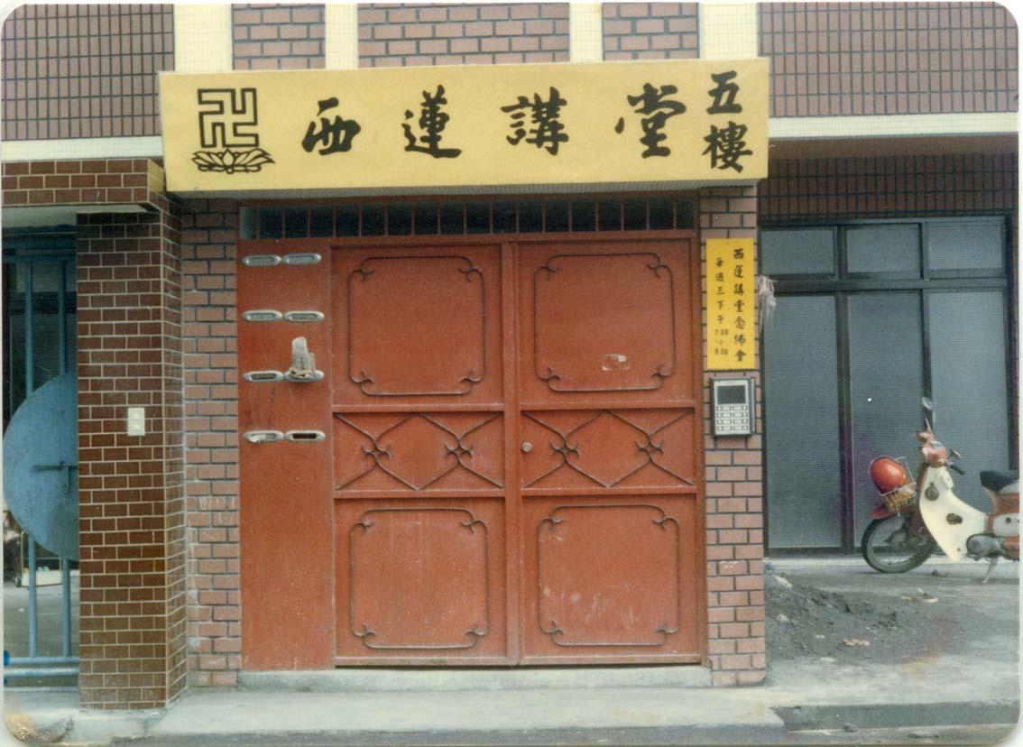 三峽舊講堂