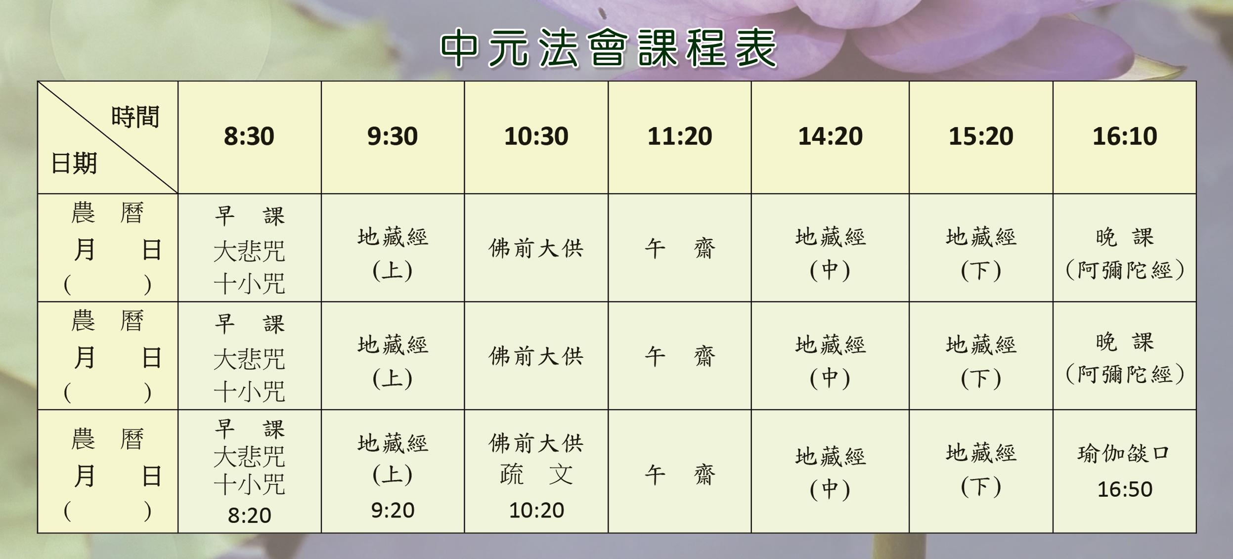 中元法會課程表