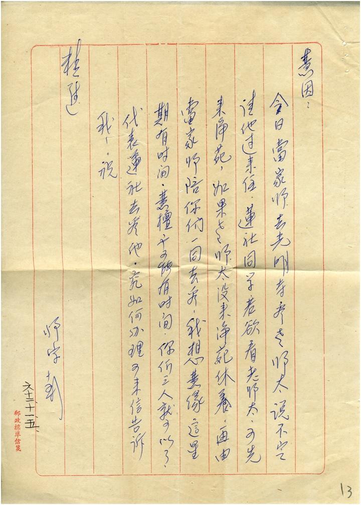 1973智諭老和尚寫給慧因學長的信