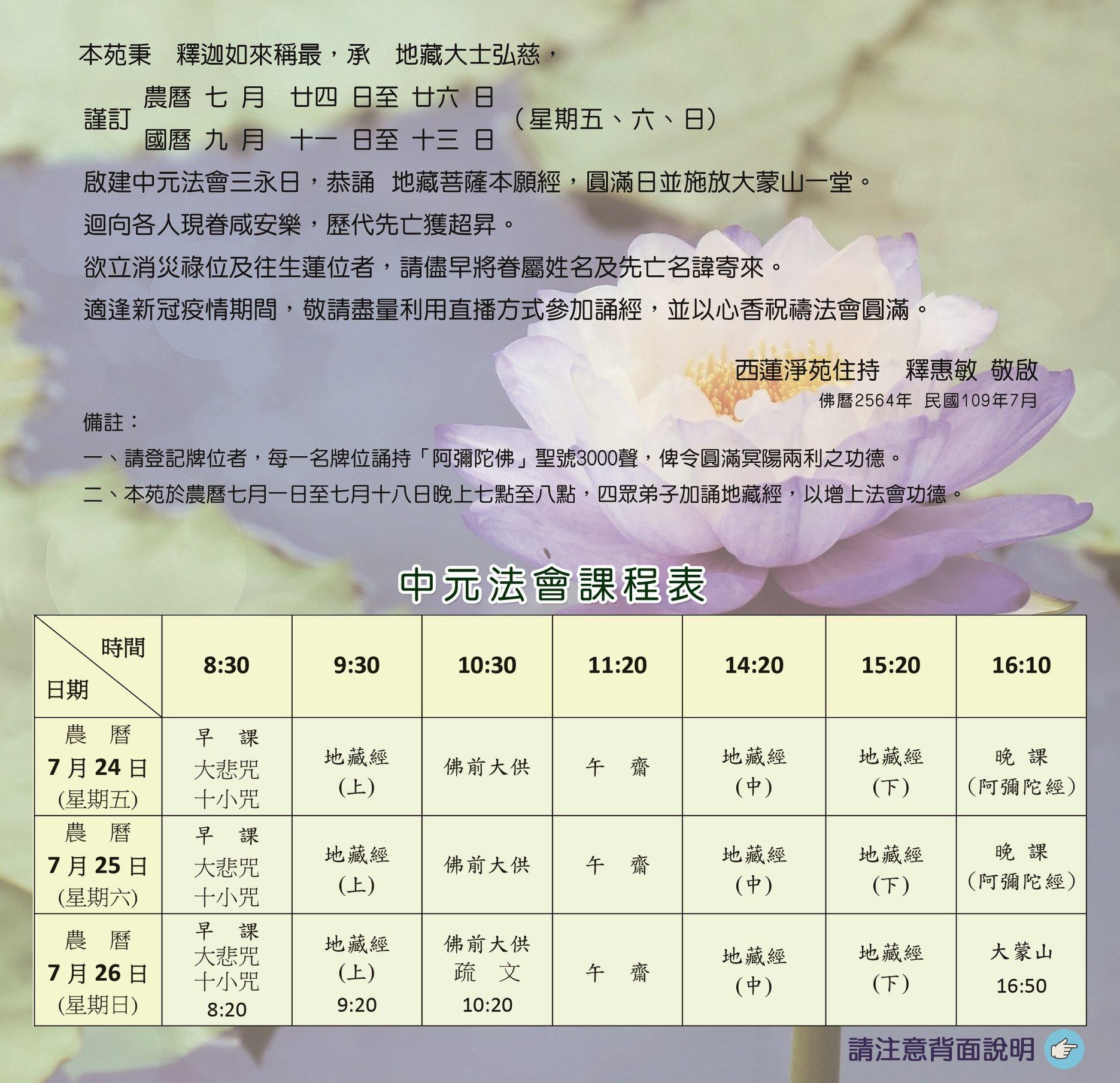 2020中元法會課表