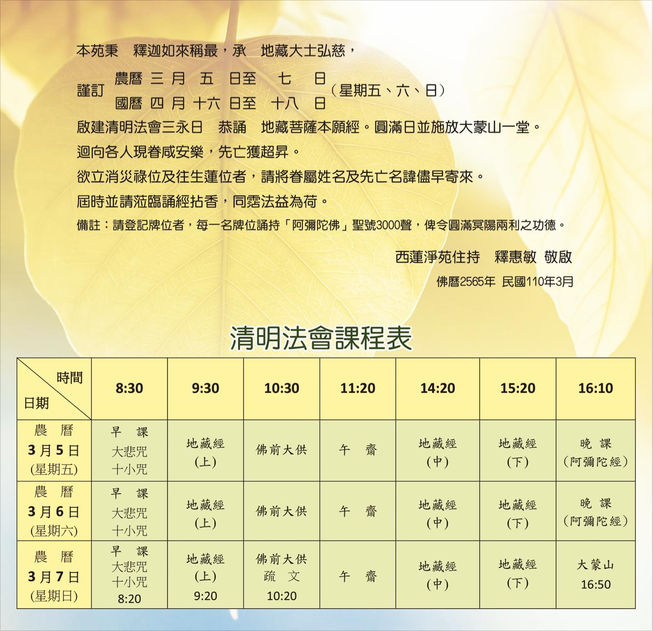 2021清明法會課表