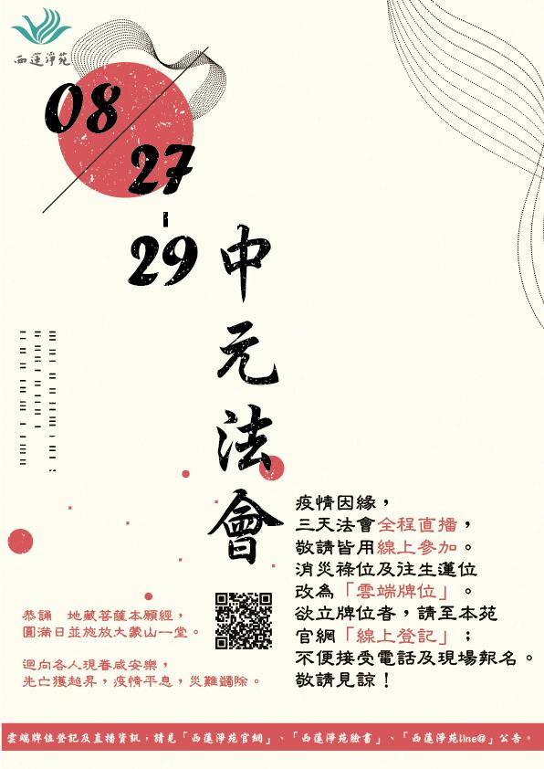 2021中元法會海報
